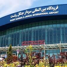 لغو تمامی پروازهای امروز فرودگاه سردار جنگل رشت