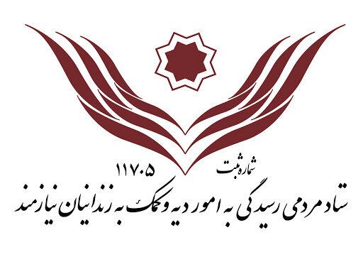 آزادی ۲۸۸ مددجوی جرایم غیر عمد از زندانهای کرمان