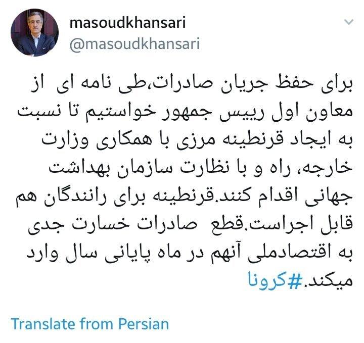 5350748 - درخواست رئیس اتاق تهران برای قرنطینه مرزی
