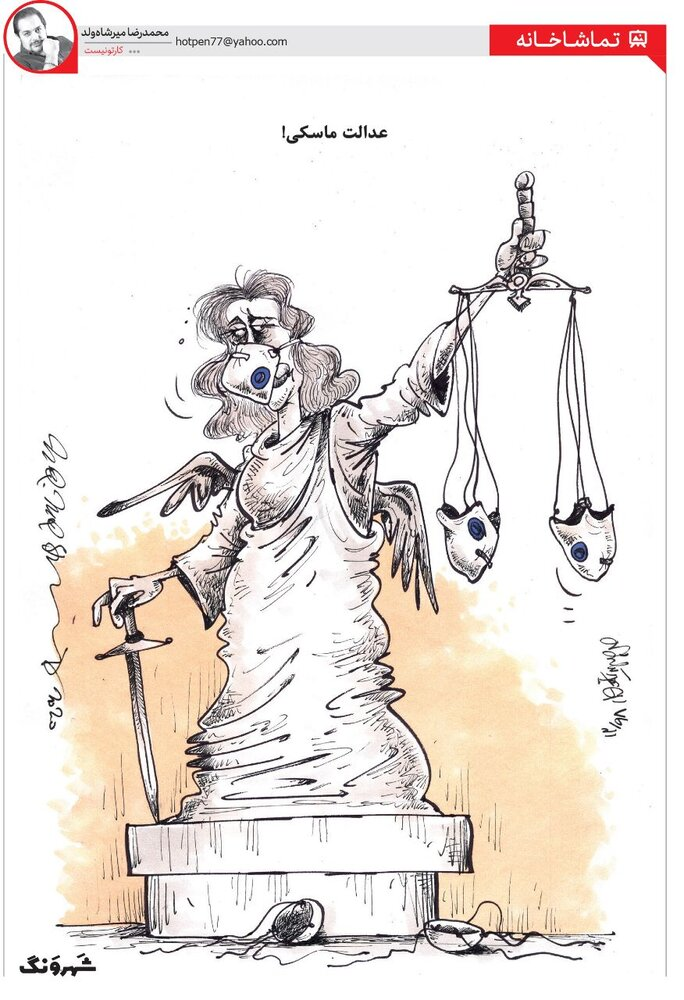اینم عدالت ماسکی!