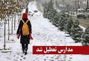 مدارس تهران روز چهارشنبه تعطیل است؟