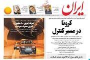 صفحه اول روزنامههای چهارشنبه ۷ اسفند 98