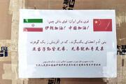 ببینید   ۵۰۰۰ کیت تشخیص ویروس کرونا هدیه چینیها به ایران