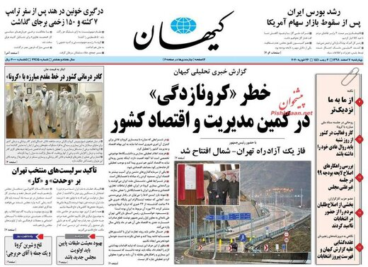کیهان: خطر «کرونا زدگی» در کمین مدیریت و اقتصاد کشور