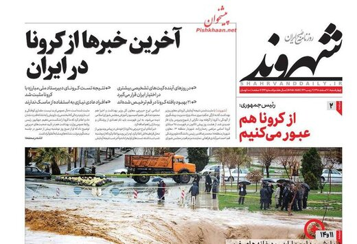 شهروند: آخرین خبرها از کرونا در ایران