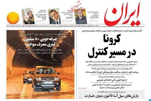 ایران: کرونا در مسیر کنترل