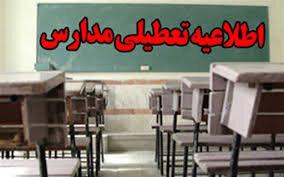 مدارس و مراکز آموزشی خوزستان تا پایان هفته آینده تعطیل شدند