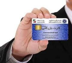 کرونا کارت های بازرگانان خوزستان را تمدید کرد