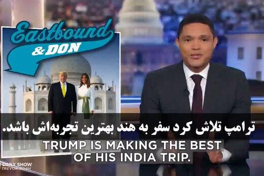 بببینید   واکنش خندهدار کمدین معروف آمریکایی به هندی صحبت کردن ترامپ