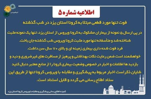جان باختن تنها مورد قطعی مبتلا به کرونا استان یزد