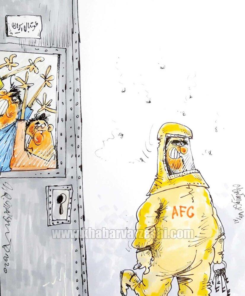 AFC نتونست میزبانی رو از ما بگیره اما کرونا تونست!