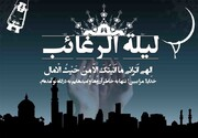 اعمال و آداب لیلة الرغائب/ از اولین شب جمعه در ماه رجب غافل نشوید