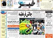 صفحه اول روزنامههای پنجشنبه ۸ اسفند 98