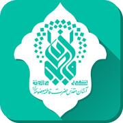 آستان مقدس حضرت معصومه(س):مطلب منتشر شده در سایت نظر شخصی بود/با فرد خاطی برخورد کردیم