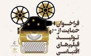 حمایت از تولید فیلمهای اقتباسی توسط بنیاد سینمایی فارابی