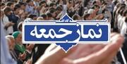 ببینید | نماز جمعه این هفته در برخی از شهرها برگزار نمیشود