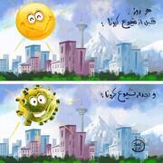 صبح تهران، قبل و بعد از کرونا!