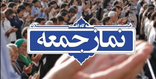 لغو برگزاری نماز جمعه در تمام مراکز استانها برای دومین هفته متوالی