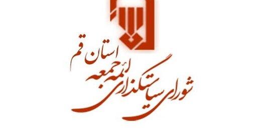 کرونا نماز جمعه این هفته تهران را لغو کرد / نماز جمعه در چند شهر دیگر هم برگزار نمیشود/تقدیر آیتالله وحید خراسانی از تلاش پزشکان و پرستاران