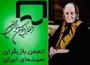 بیانیه بازیگران سینما برای درگذشت هنرمندی مهربان و دوستداشتنی