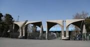 چگونگی برگزاری کلاسهای غیرحضوری دانشگاه تهران