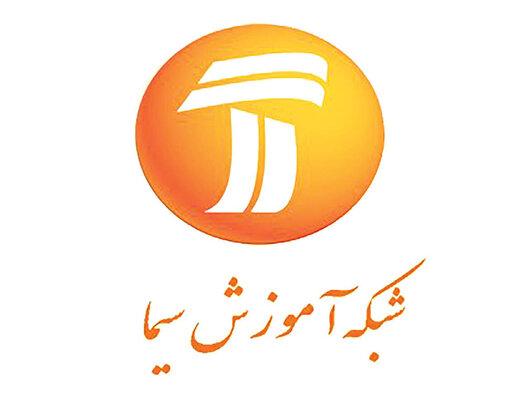 جدول برنامههای درسیِ شبکه آموزش در روز سهشنبه ۱۳ اسفند