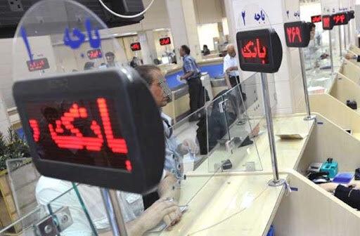 ساعت کاری بانک ها تا ۲۱ فروردین اعلام شد