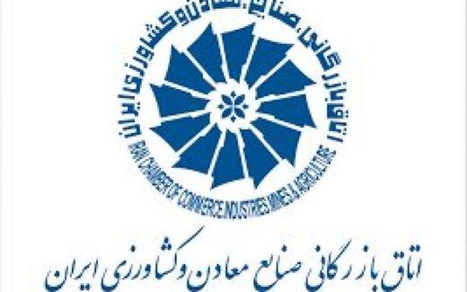 ۸پیشنهاد اتاق ایران به دولت برای کنترل کرونا