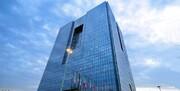 بانک مرکزی: برای انتقال وجه بالای ۲۰۰ میلیون تومان باید اسناد ارائه شود