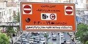 سهمیه ۵۳ هزارتایی طرح ترافیک در سال آینده