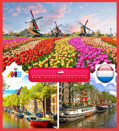 جدیدترین راه های مهاجرت هلند در سال 2020