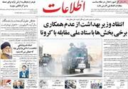 صفحه اول روزنامه های دوشنبه 12 اسفند98