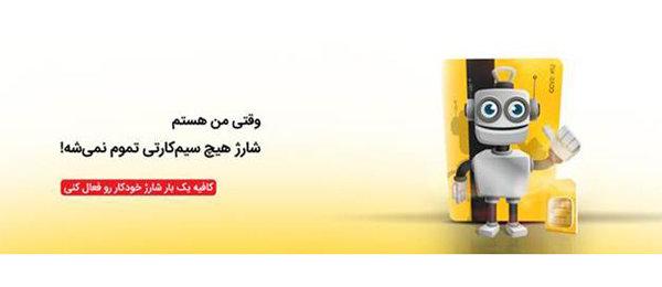 ایرانسل - شارژ خودکار
