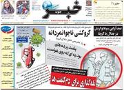 صفحه اول روزنامههای سهشنبه ۱۳ اسفند