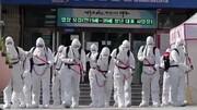 کره جنوبی در پی شیوع کرونا اعلام شرایط جنگی داد