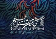 پاسخ روابط عمومی جشنواره فیلم فجر به نامه انجمن مدیران تولید سینما