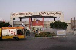 اجرای طرح ایمنسازی محوطه بیمارستان کیش