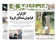 صفحه نخست روزنامههای چهارشنبه ۱۴ اسفند 98