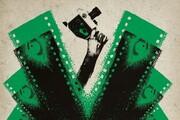 انیمیشن ایرانی، واجد شرایط اسکار ۲۰۲۱ شد