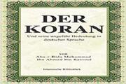 قرآن و ترجمه تقریبی آن به زبان آلمانی در آلمان منتشر شد