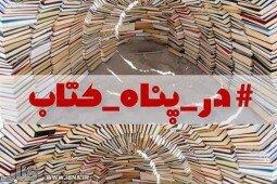 در روزهای شیوع کرونا، در پناه کتاب آرام باشید