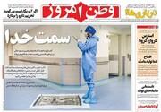 صفحه اول روزنامههای پنجشنبه ۱۵ اسفند