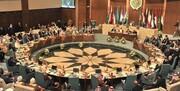 بیانیه پایانی اتحادیه عرب با حمله به ایران و انصارالله