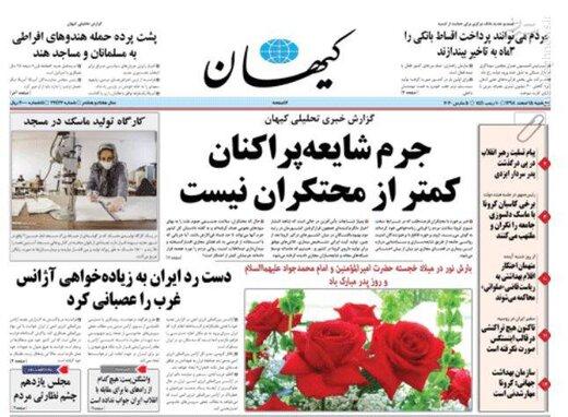 کیهان: جرم شایعه پراکنان کمتر از محتکران نیست