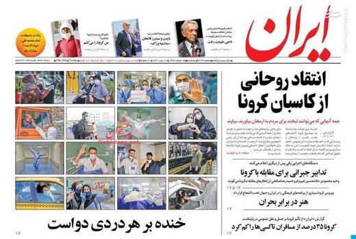 ایران: انتقاد روحانی از کاسبان کرونا