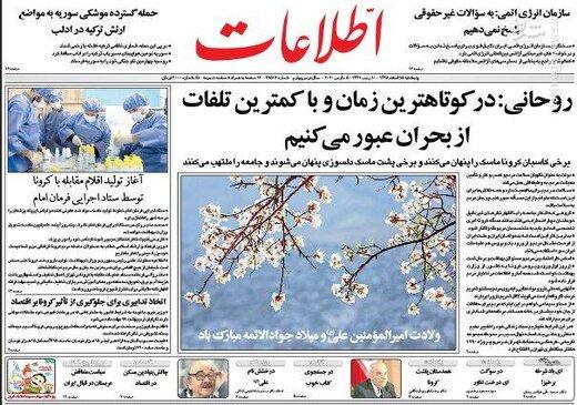 اطلاعات: روحانی: در کوتاهترین زمان و با کمترین تلفات از بحران عبور میکنیم