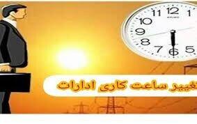 ساعت کاری ادارات در استان سمنان تمدید شد