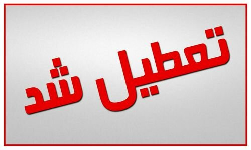 تعطیلی مراکزآموزش فنی و حرفه ای خوزستان در هفته آینده