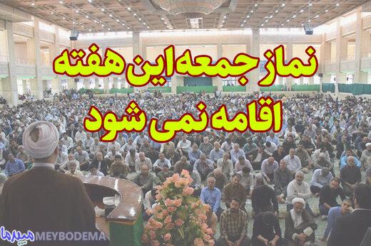 نماز جمعه اهواز این هفته هم لغو شد