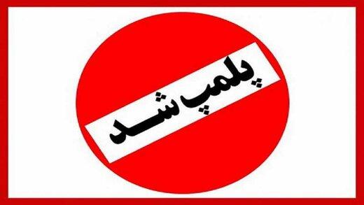 پلمپ محل تولید داروی تقلبی ضد کرونا در تهران